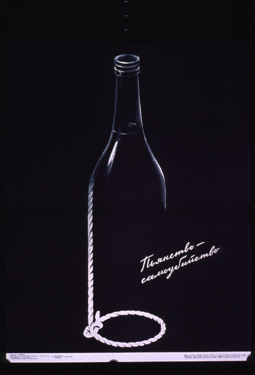 <p>Predominantly deep green poster with white and green lettering.  All lettering in Cyrillic script.  Visual image is an illustration of a bottle.  The neck of the bottle is distinct but the right edge fades away.  The left edge of the bottle changes into rope; the rope leads to a noose at the bottom of the bottle.  Title superimposed on illustration appears to state that drunkeness is suicide.  Publisher information in lower left corner.</p>