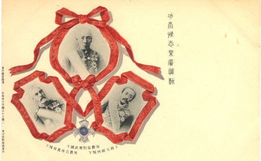 <p>Postcard features three portraits: Count Sano and Viscount Ogyu, who are the founders of the Japanese Red Cross Society, and Baron Hanabusa, an honorary president of the  Japanese Red Cross Society. A red ribon circles around the portraits; it is tied in a bow at the top, above the portraits, and there is a medal on the bottom, below the portraits.</p>