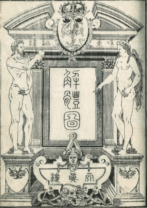 <p>Image of the frontispiece of Kaitai shinsho, prologue vol., showing a naked man and a woman each standing on a column base in front of a door, drawn from Juan Valverde de Amusco's Vivae imagines partium corporis humani.</p>