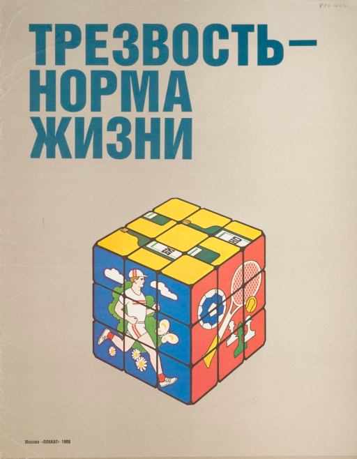 <p>Two-sided poster. On the front of the poster, the title is at the top. The primary image is a Rubik's Cube with 3 sides showing different images; on the top of the cube is a bottle with the individual yellow squares mixed up, on the right side of the cube is a man running against a blue background, and on the left side of the cube is a picture of a tennis racket and ball, a soccer ball, and chess pieces against a red background. Publisher information is on the bottom left of the poster. On the back of the poster the title is repeated on top. Following the title is text. Below the text are 3 images; the image on the left is a heart with a hand inside holding a small goblet to represent drinking, the image in the center is a heart with a hand inside holding what appears to be a kind of plant to represent narcotics, the image on the right is a heart with a hand inside holding a cigarette to represent smoking. The poster warns against these habits and promotes a sober lifestyle.</p>