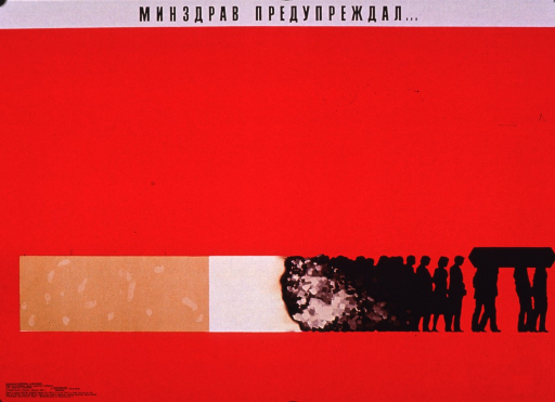 <p>Predominantly red poster with black lettering.  All lettering in Cyrillic script.  Title at top of poster may address a warning or notice from the Ministry of Health.  Visual image is an illustration of a burning cigarette.  The ash at the tip of the cigarette morphs into a line of people.  The people at the head of the line carry a coffin.  Publisher information in lower left corner.</p>