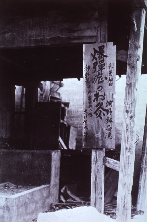 <p>Posted sign reads:  &quot;Moxa Cautery for treatment of A-Bomb symptoms - Kawano Cauterizers.&quot;  This resin-like material was burned on the skin for its &quot;tonic&quot; effect.</p>