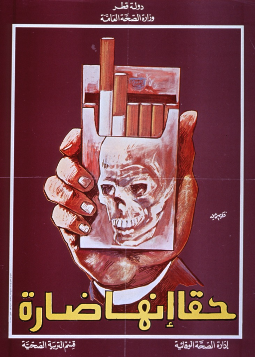 <p>Burgundy poster with white and yellow lettering, showing a hand holding up an open pack of cigarettes.  The front of the cigarette pack features a skull and two cigarettes are raised above the others, as if ready to be removed from the pack.  Two lines of Arabic text at top of poster in small print.  Title is one line of Arabic text, in yellow with a larger font, appearing just below hand.  Hand image and title bounded by white rectangle.</p>