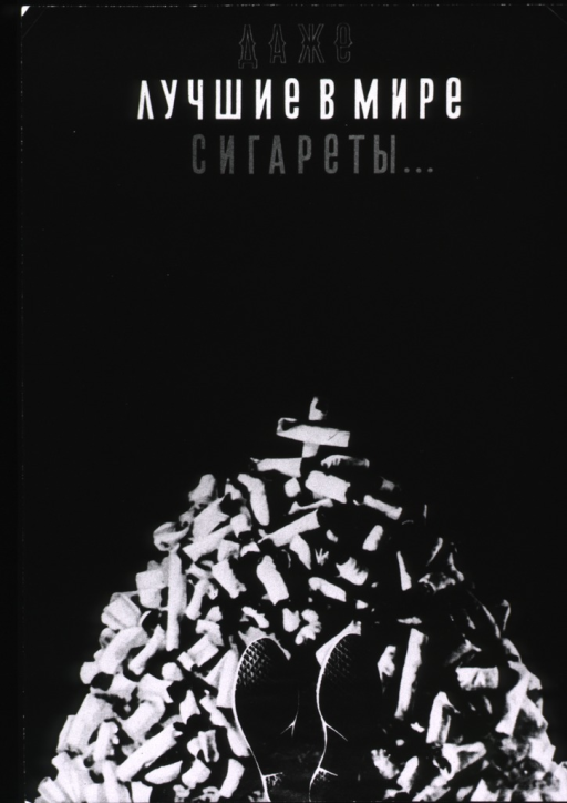 <p>Poster concerned with the harmful effects of smoking; the shoes of a victim are extending from a pile of cigarette butts.</p>