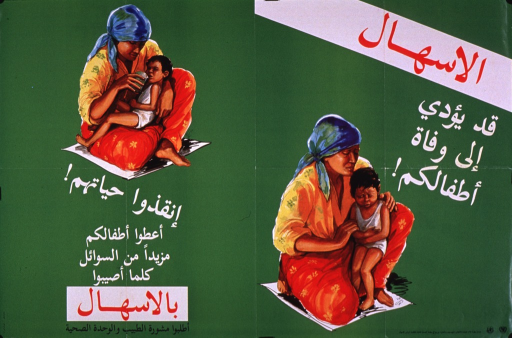 <p>Predominantly bright green poster with multicolor lettering.  All lettering in Arabic script.  Visual images are illustrations of a mother and her child.  On the right side, the child clutches its stomach and appears distressed.  On the left side, the mother holds the child on her lap and offers a drink from a glass.  Publisher logos in lower right corner.</p>