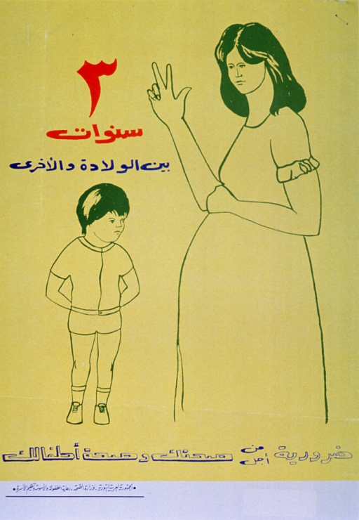 <p>Predominantly yellow poster with red and blue lettering.  All text in Arabic.  Arabic numeral 3 and some text in upper left corner.  Initial phrase may be &quot;3 years.&quot;  Visual image is a line drawing of a pregnant woman holding up three fingers while her young son stands nearby.  Additional text at bottom of poster.</p>