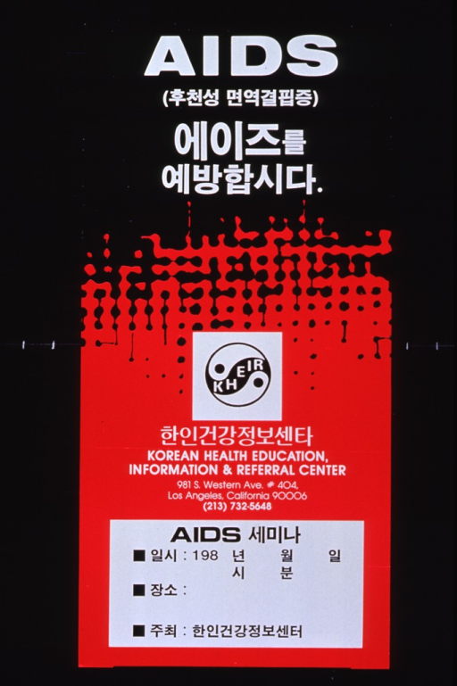 <p>Red and black poster with white and black lettering.  Title at top of poster in both English and Korean.  Agency logo, with design reminiscent of Yin-Yang, in center.  Publisher information below logo in both languages.  Additional Korean text at bottom of poster.</p>