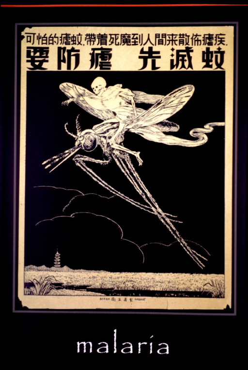 <p>Black poster with a narrow red border and the word &quot;malaria&quot; in white at the bottom. The title is the only word in English. The remainder of the poster shows a poster of a skeleton riding a mosquito. The poster within the poster has a beige inner border and a thin gray border setting it off from the black background of the main poster. The caption is at the top of the Chinese poster in large Chinese characters. The skeleton and mosquito are flying over a field with a building representing Chinese architecture in the background.</p>