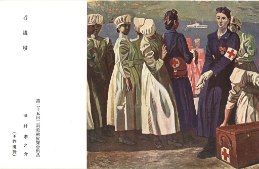 <p>Postcard features a painting of Japanese nurses waiting and preparing to be shipped out on ships in a port during WWII. This painting was painted by Tamura Konosuke and exhibited at the 25th Nika NIka Bijutsu Tenrankai.</p>