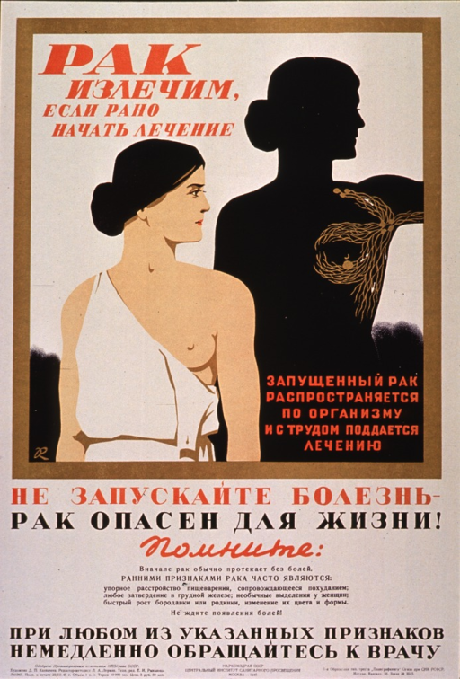 <p>Cream poster with black and orange lettering.  Central image on poster is a woman standing in profile and her silhouette, bounded by a gold rectangle.  Woman has dark hair, arranged in a bun, and wears a sleeveless garment.  One shoulder strap is unbuttoned to reveal her breast.  The silhouette has one arm raised, as if parallel to the ground.  What appears to be the lymph system of the breast and axilliary region is outlined in gold, with round nodules at the lower breast, clavicle, and arm pit.  Small white arrows suggest a directional flow.  Bottom of poster features significant amount of text, partly warning of the danger of cancer.</p>