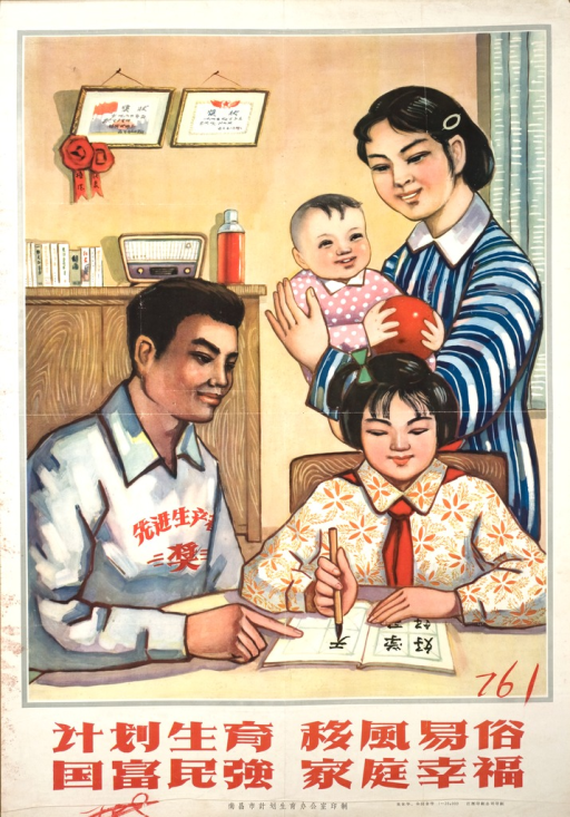 <p>The poster shows a happy family with two children. The father helps his daughter with her studies while the mother takes care of the baby.</p>