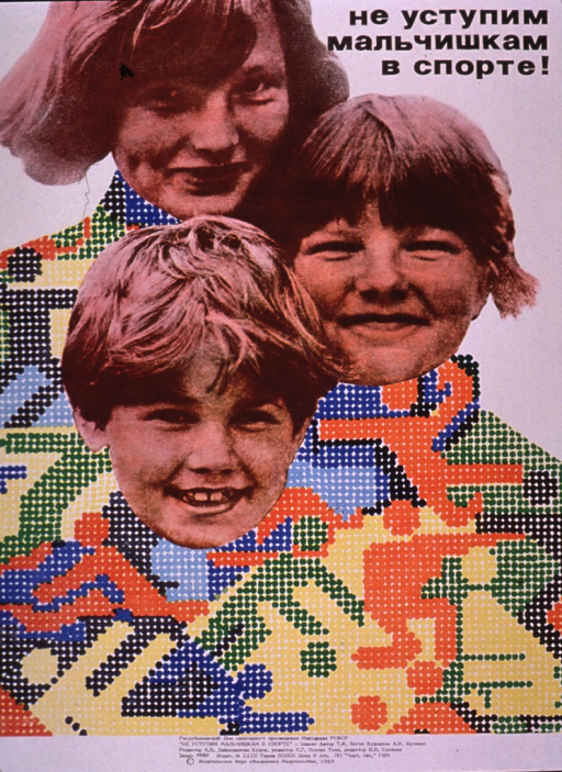 <p>Multicolor poster with black lettering.  All lettering in Cyrillic script.  Title in upper right corner.  Title appears to address not giving up on kids and sports.  Visual image consists of three b&amp;w photo reproductions depicting children's faces superimposed on colorful background.  The background is a pointilistic collage of symbols for many sports, including rowing, swimming, and cycling.  Publisher information at bottom of poster.</p>
