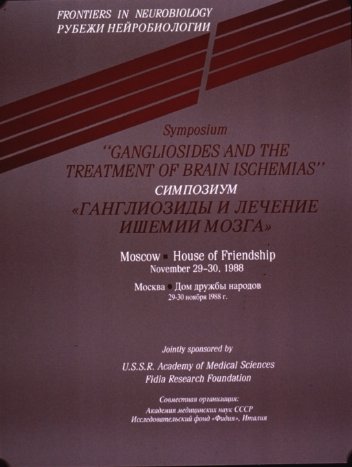 <p>Taupe and brown poster with brown and white lettering announcing a symposium held Nov. 1988.  All text in both English and Russian.  Russian text in Cyrillic script.  Note at top of poster.  Four brown bars below note are the only visual image.  Title near center of poster.  Symposium date and sponsors listed below title.</p>