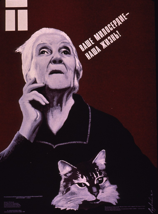 <p>Predominantly brown poster with white and gray lettering.  All lettering in Cyrillic script.  Title near upper right corner.  Title appears to address mercy and a lifeline or support.  Visual image is an illustration of an older woman holding a cat.  Publisher information in lower left corner.</p>