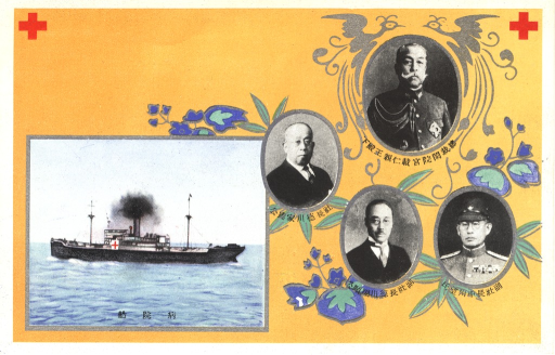 <p>Postcard features four portraits of Japanese Red Cross executives: governor, Kan'in no Miya Kotohito Shino; president, Iesato Tokugawa; vice president, Kuniyuki Tokugawa; vice president, Nozomu Nakagawa. Next to them is a painting of a Japanese Red Cross hospital ship.</p>