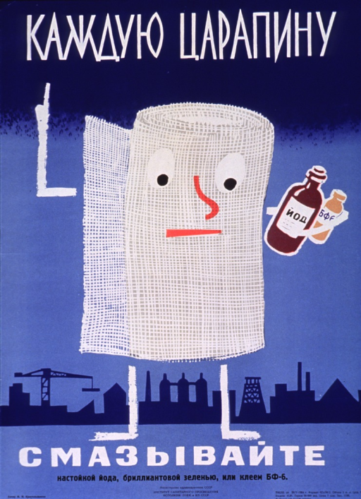 <p>Predominantly blue poster with white and black lettering.  All text in Cyrillic script.  Initial title words at top of poster.  Visual image is an illustration of a cartoon-style roll of gauze.  The gauze holds up one finger on one hand, as if in caution or instructing someone, and holds two bottles in the other hand.  The bottles are labeled &quot;iod&quot; and &quot;bf-6.&quot;  An industrial skyline is in the background.  Remaining title word below illustration.  Caption below title recommends tincture of iodine, diamond green, or bf-6 paste as treatment for scratches.</p>