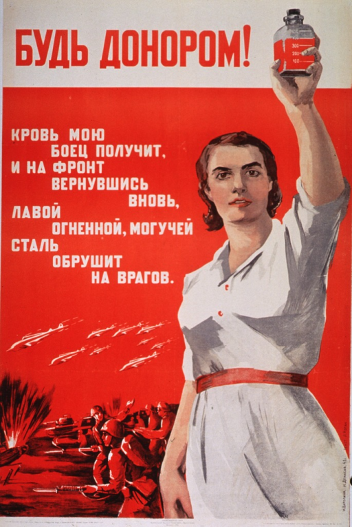 <p>Red and white poster with white and red lettering urging blood donation to support the war effort.  Largest image on poster is a woman, dressed in white as if a nurse, holding a fairly full bottle of blood aloft.  Behind her is an active battlefield scene, with a tank exploding and nine fighter planes.  Bottom of poster has significant amount of text in cyrillic script, including what appears to be an address and two names.</p>