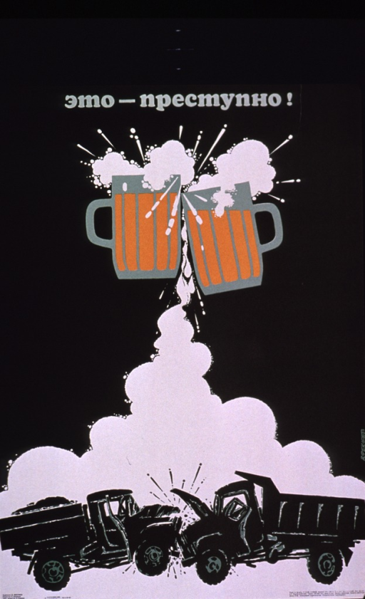 <p>Predominantly dark green poster with light green and black lettering.  Title at top of poster in Cyrillic cursive script.  Visual images are illustrations of two beer mugs coming together, as in a toast, and of two trucks that have collided head-on.  Publisher information in lower left corner.</p>