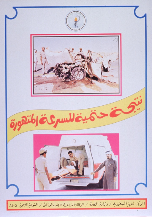 <p>Predominantly white poster with red and black lettering.  All lettering in Arabic script.  Logo of a snake winding around a torch at top of poster.  Color photo reproductions feature officials standing around a badly mangled vehicle and a man on a stretcher being loaded into the back of an ambulance.</p>