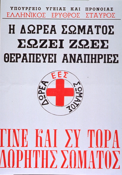 <p>White poster with black and red lettering.  Publisher information (Greek Red Cross) at top of poster.  Title below publisher information addresses the concepts of body and treatment or therapy.  Visual image is an illustration of a life preserver with a red cross in the center.  Caption below illustration may deal with women's health.</p>