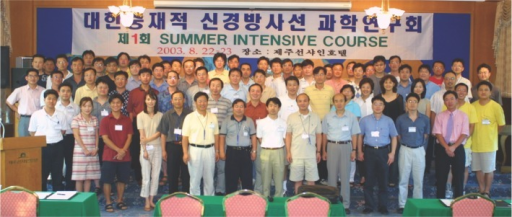 The first Summer Intensive Course, Jeju, 2003.
