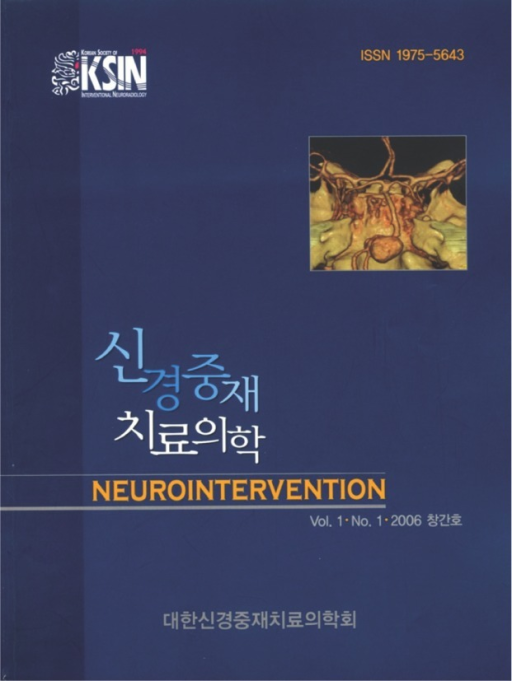 Cover of the first issue of Neurointervention.
