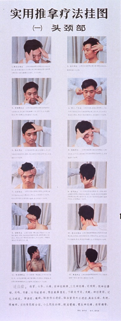 <p>Predominantly white poster with black lettering.  All text in Chinese characters.  Visual images are twelve color photo reproductions featuring a man receiving what appears to be acupressure treatment on his head, face, and neck.  Each photo accompanied by text, with additional text at bottom of poster.</p>