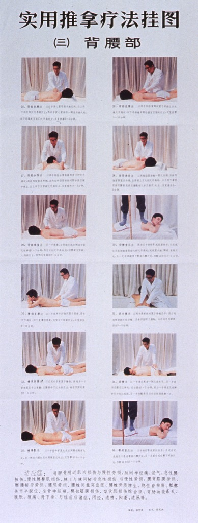 <p>Predominantly white poster with black lettering.  All text in Chinese characters.  Visual images are twelve color photo reproductions showing a man receiving what appears to be acupressure treatments on his back.  Two of the treatments involve the practitioner standing on the man.  Photos accompanied by text, with additional text at bottom of poster.</p>