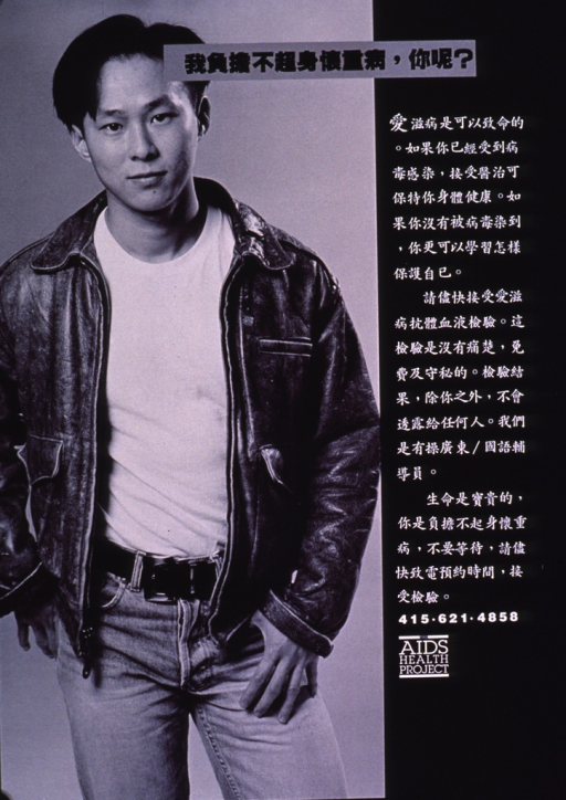<p>Black and white poster.  Title at top of poster.  All text except publisher information in Chinese characters.  Visual image is a black and white photo reproduction featuring a young man.  Lengthy caption on right side of poster.  Publisher information near lower right corner.</p>