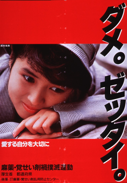 <p>Predominantly red poster with black and white lettering.  All text in Japanese characters.  Text along right side and bottom of poster.  In a message written on the poster, the government expresses a campaign against drug and stimulant abuse. Visual image is a color photo reproduction featuring a young woman resting her head on her arm.</p>