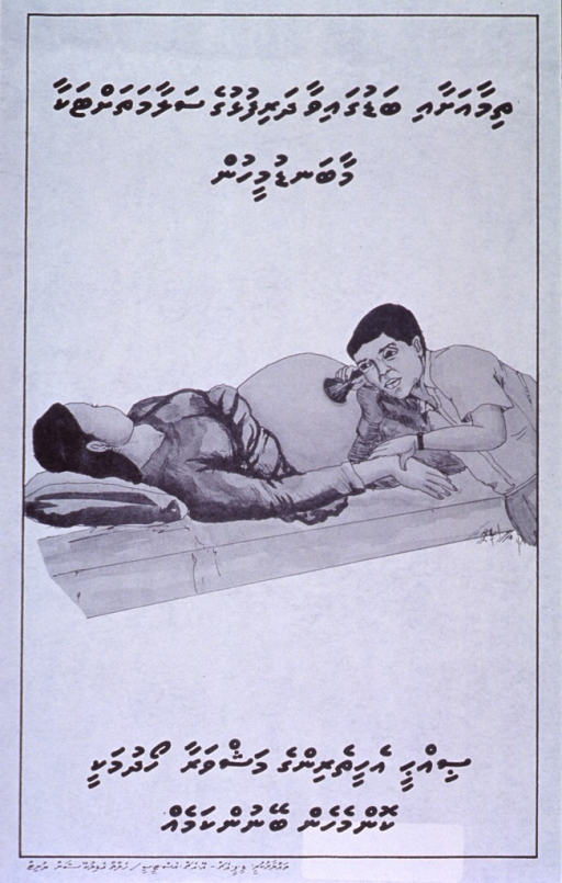 <p>White poster with black lettering.  All text in Thaana script.  Text at top of poster.  Visual image is an illustration of a doctor examining a pregnant woman.  He has an ear horn pressed against her stomach and he takes her pulse.  Additional text below illustration.</p>