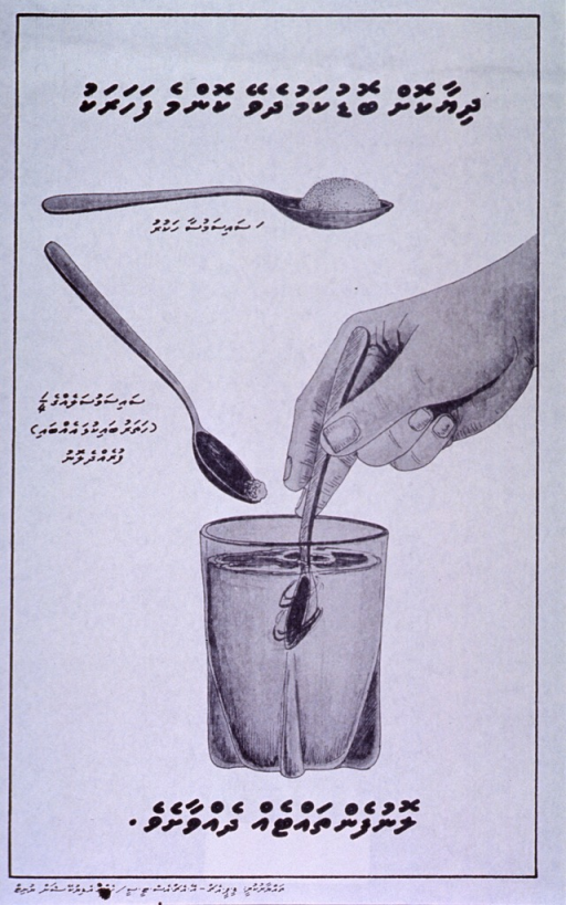 <p>White poster with black lettering.  All text in Thaana script.  Some text at top of poster.  Visual images are illustrations of two spoons, one full, one partially full, and a glass full of a liquid being stirred.  Additional text below illustrations.</p>
