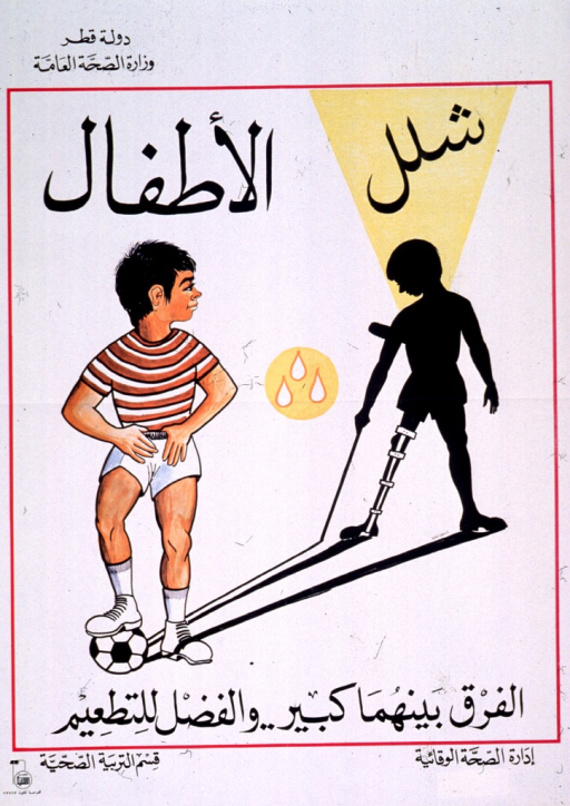 <p>Predominantly white poster with black lettering.  All text in Arabic script.  Some text in upper left corner.  Title above visual image.  Image is an illustration featuring a healthy boy standing with one foot on a soccer ball, three droplets, and a shadow of a boy with a crutch and a leg brace.  The effect is suggestive of the boy looking at his fate had he not received the oral polio vaccine.  Additional text at bottom of poster.</p>