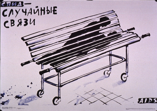 <p>Predominantly white poster with multicolor lettering.  All lettering in Cyrillic script.  Title in upper left corner addresses AIDS and casual or promiscuous sex.  Visual image is an illustration of the silhouette of a couple lying on a park bench.  The bench has handles and wheels, suggesting a gurney as well.  Note in lower right corner.  Publisher information in lower left corner.</p>