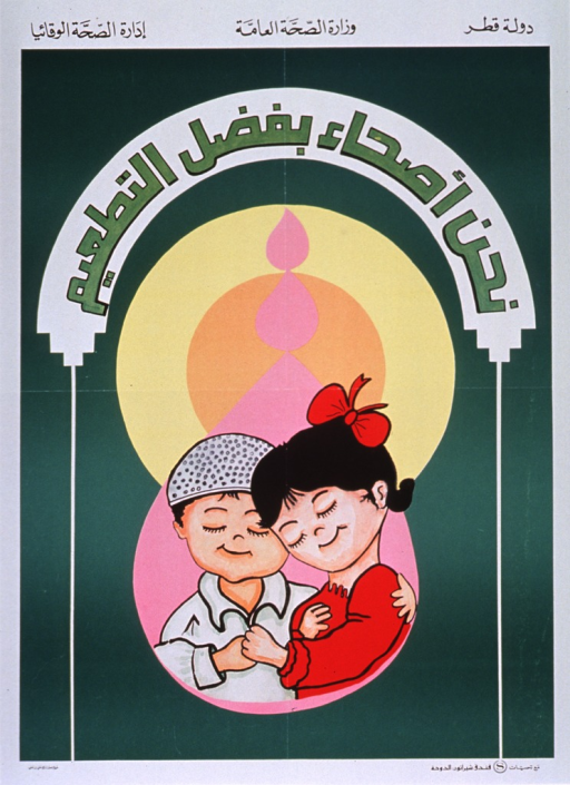 <p>Predominantly green poster with black and green lettering.  All text in Arabic script.  Some text at top of poster.  Another line of text above visual image.  Image is an illustration of a boy and girl standing close together.  They smile and hold hands.  Behind them are three pink droplets.  Additional text at bottom of poster.</p>