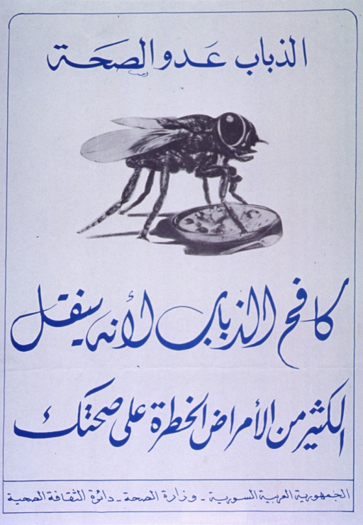 <p>White poster with blue lettering.  All text in Arabic script.  Some text at top of poster.  Visual image is black and white photo reproduction showing a fly on top of a dish of food.  The photo has been manipulated so the fly is disproportionately large.  Additional text below photo.</p>