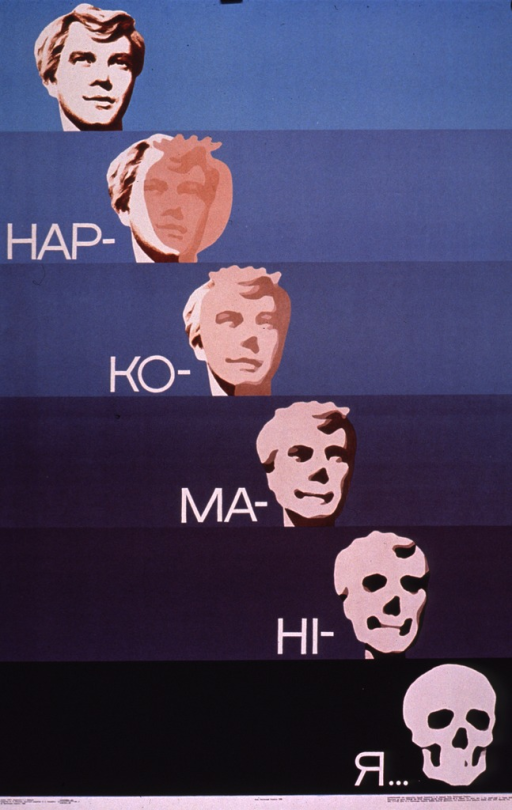 <p>Predominantly blue-tone poster with white and black lettering.  All lettering in Cyrillic script.  Title dispersed across poster.  Visual images are six illustrations of a man's face being transformed into a skull.  Each illustration is accompanied by one syllable of the title; the blue background grows darker as the face becomes less distinct.  Publisher information at bottom of poster.</p>