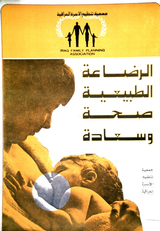 <p>Orange and white poster with black lettering.  Publisher name, in Arabic and English, and logo at top of poster.  All remaining text on poster in Arabic on right side.  Visual image on left side is a reproduction of a photo of a mother breastfeeding her child.  Spot where child nurses is free of the orange tint that covers the rest of the image.</p>