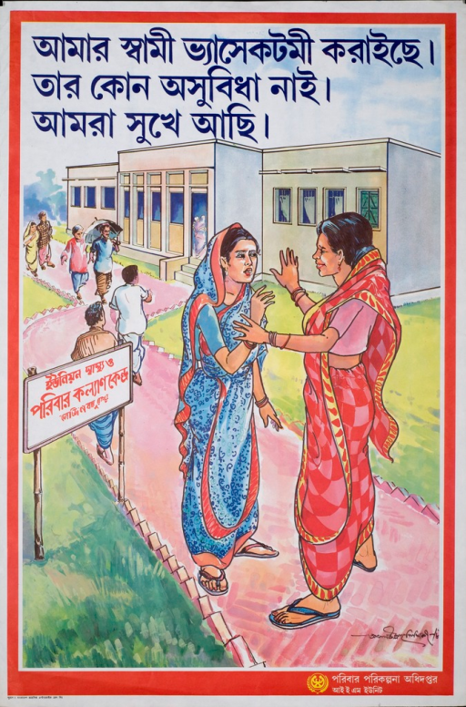 <p>Multicolor poster.  All text in Bengali script.  Visual image is an illustration of two women standing and talking.  They are on a path leading to a building, which a sign identifies as a health center.</p>