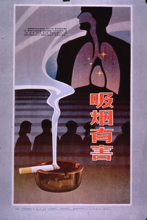 <p>Predominantly gray poster with multicolor lettering.  All text in what appears to be Chinese characters.  Visual image is an illustration of a burning cigarette resting in an ashtray.  The smoke from the cigarette wafts up toward a silhouette of a person.  The person's airway, lungs, and heart are visible, with some stars in the lungs and heart.</p>