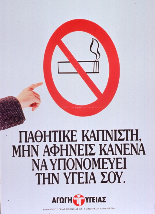 <p>Predominantly white poster with black lettering in Greek script.  Visual image is a color photo reproduction featuring a hand pointing to a no-smoking sign (a lit cigarette surrounded by a red circle with a slash).  Title below photo appears to address passive smoking and urge Athenians not to damage their health.  Publisher information below title.</p>