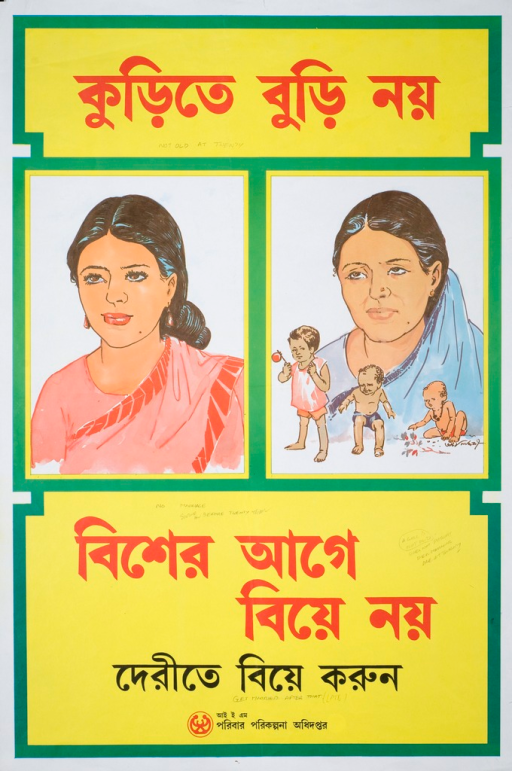 <p>Predominantly yellow poster with red and black lettering.  All text in Bengali script.  Visual image consists of two illustrations.  On the left is a young woman and on the right, a somewhat older woman and her three children.  Text encourages women to delay marriage until after age 20.</p>