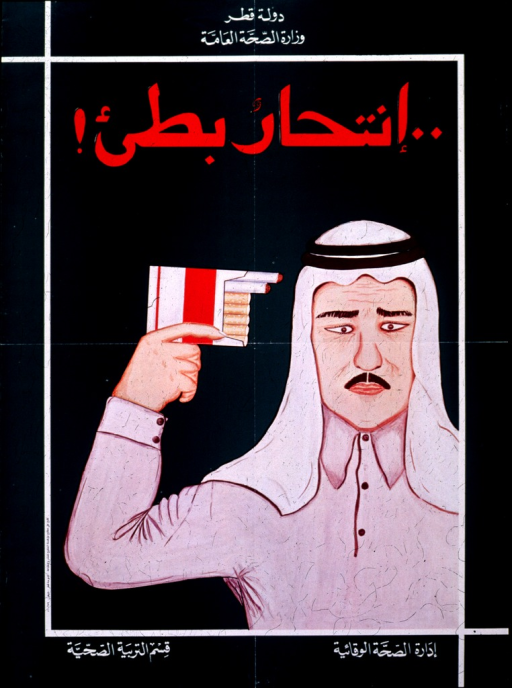 <p>Green poster with red and white Arabic script.  Visual image is a man, wearing a traditional Arabic head scarf, holding a pack of cigarettes by his head.  Two cigarettes protrude from the pack.  The effect is that the pack looks like a gun pointed at the man's head, as if to symbolically suggest the dangers of smoking.</p>
