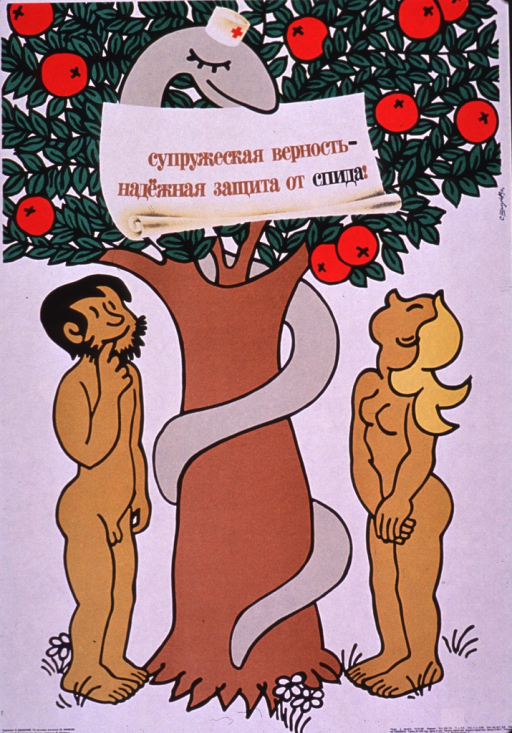 <p>Multicolor poster with brown and blue lettering.  All lettering in Cyrillic script.  Title near top of poster addresses fidelity between spouses as protection from AIDS.  Visual image is an illustration of a man and a woman standing below an apple tree.  A cartoon-style snake is coiled around the tree.  The snake wears a medical cap and holds a banner bearing the title text in its mouth.  The illustration suggests the biblical story of Adam and Eve in the Garden of Eden.  Publisher information in lower left corner.</p>