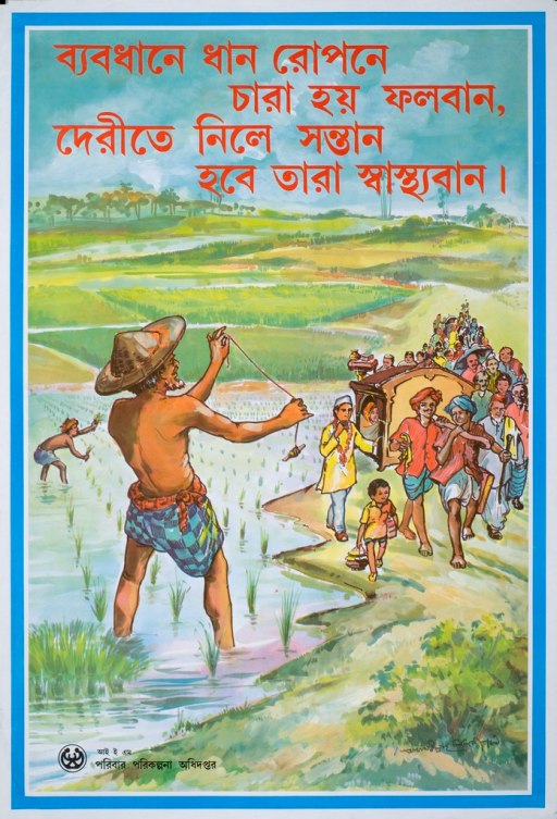 <p>Multicolor poster with red and black lettering.  All text in Bengali script.  Visual image is a color illustration showing two men working in a rice paddy.  What may be a wedding procession passes by the paddy.</p>