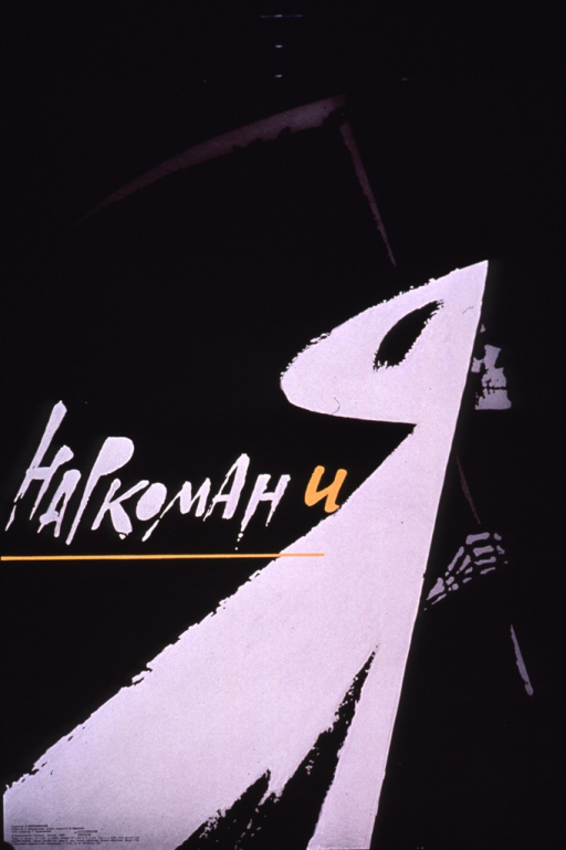 <p>Predominantly black poster with white and yellow lettering.  All lettering in Cyrillic script.  Title on left side of poster, near center.  Title appears to address addiction or drug abuse.  Visual image is a slightly abstract illustration of the Grim Reaper character, shown in profile.  Publisher information in lower left corner.</p>