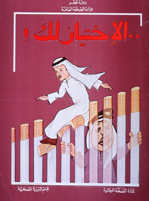<p>Mauve poster with white and red Arabic script.  Visual image is an illustration involving two men and ten oversize cigarettes standing on end.  Man on the right stands behind the row of cigarettes, arms outstretched and clutching two of the cigarettes.  The effect is as if he is standing behind prison bars.  Man in the center crosses the row or barrier of cigarettes by crushing them as he walks.</p>